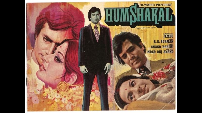 Двойная жизнь / Humshakal (1974)