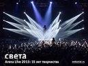 Света - Arena Live 2013: 15 лет творчества (06.04.13)