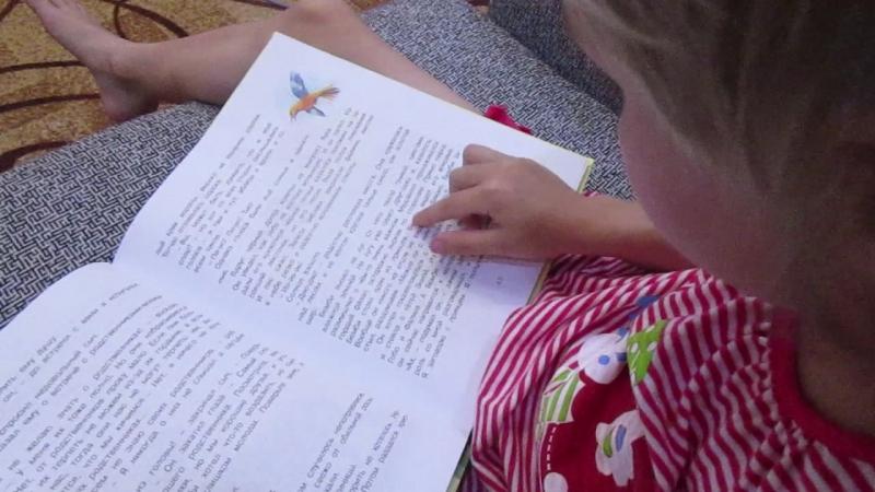 Урок чтения. Маш читает Бемби (28 слов в минуту)