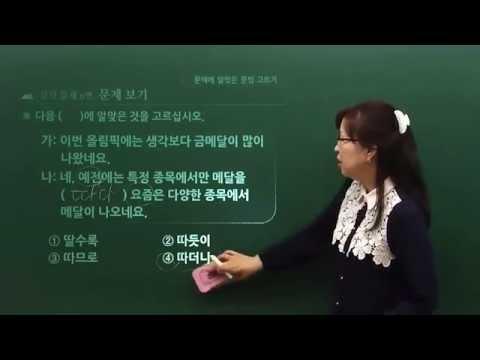 TOPIKII 3,4급 읽기 - 1강(The TOPIK II (L3,L4) Reading Course)