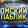 Омский паблик CS 1.6