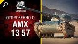 Откровенно о AMX 13 57 - от Compmaniac [World of Tank]