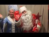 Приветствие Дедушки Мороза и Снегурочки