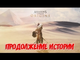 [XB1|RUS|ENG] Assassin's Creed Origin: ПРОДОЛЖЕНИЕ ИСТОРИИ
