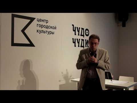Новые научные аспекты в исследовании пермского звериного стиля. Павел Ширинкин (лекторий)