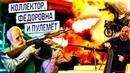 Коллектор, Фёдоровна и пулемёт | Евпата Кнур - дедушка пранкер