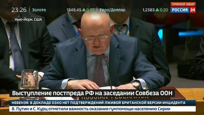 За ЛОЖЬ о России придётся ОТВЕТИТЬ Небензя ОШЕЛ0МИЛ англосаксов в Совете ООН по online video 2