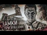 Дима Масленников Топ САМЫХ страшных замков - GhostBuster Выбор Локации