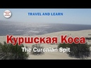 Куршская коса The Curonian Spit with Rus Eng subs