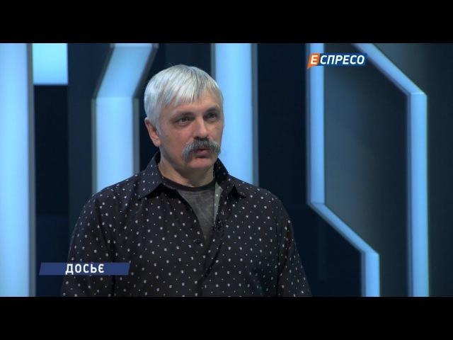 Досьє з Сергієм Руденком | Дмитро Корчинський