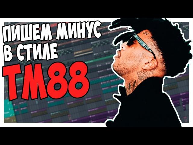 ПИШЕМ МИНУС ВИДЕОУРОК FL STUDIO 12