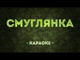 Смуглянка Военные песни (Караоке)