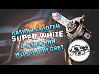 ЛАМПЫ (SUPER WHITE) В ГОЛОВНОЙ СВЕТ: МАЯК, OSRAM, MTF (AUTOSTYLE)