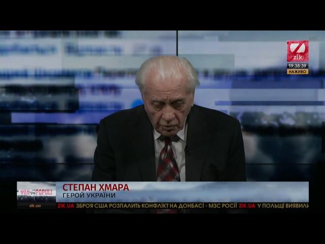 Степан Хмара Маємо змусити Президента самому піти геть Хмара