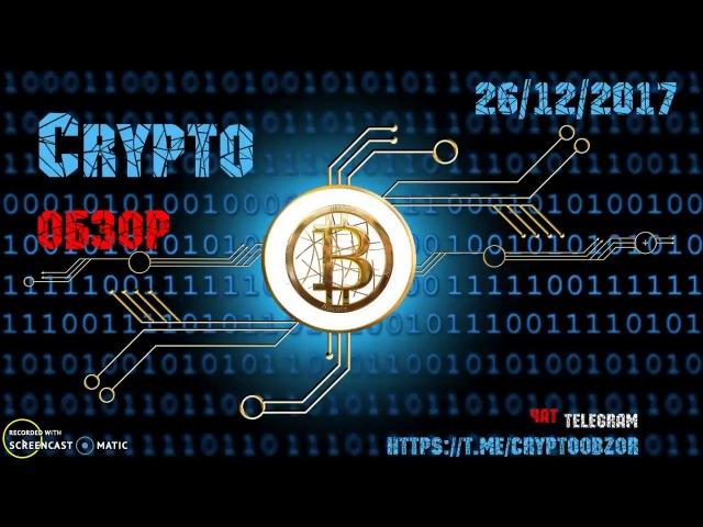 Bitcoin Crypto-Обзор 26/12/2017