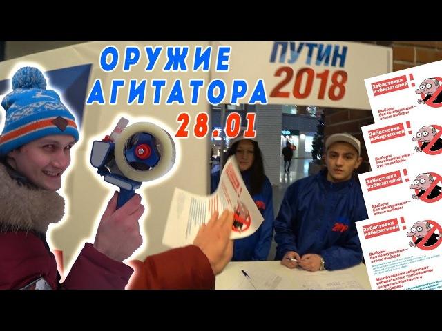 Забастовка избирателей! ОРУЖИЕ АГИТАТОРА: инструкция по применению