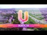 Новости UTV. В Салавате завершились полуфинальные матчи по гандболу