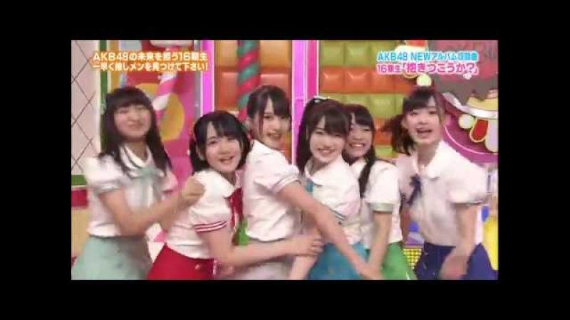 AKB48 - 抱きつこうか?(Dakitsukouka?)
