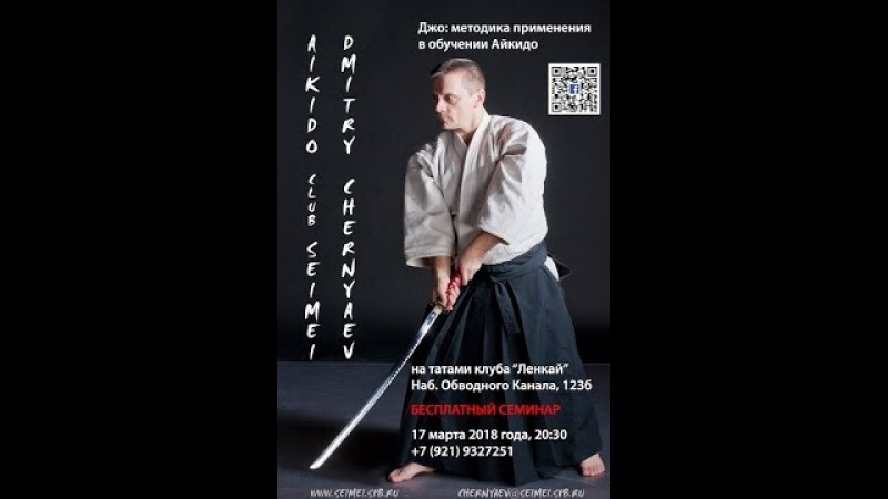 Дмитрий Черняев прямая трансляция, семинар Jo методика использования в обучении Айкидо