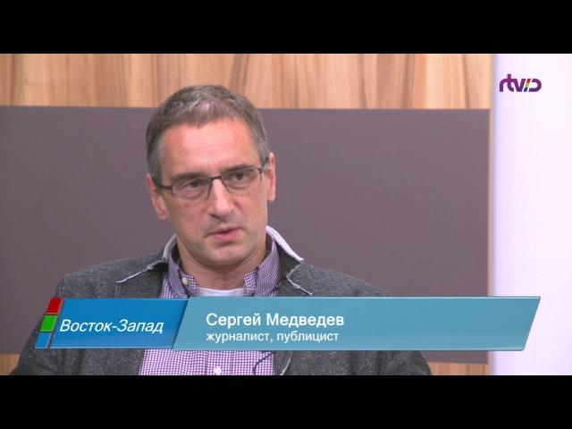 Историк и журналист Сергей Медведев - летописец путинской эпохи
