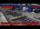 Производство плат ардуино \ ARDUINO на заводе , видео с завода в 3 минуты