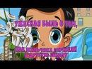Машкины страшилки • 1 сезон • Ужасная быль о том, как мальчика перевели в другую школу - 15 серия