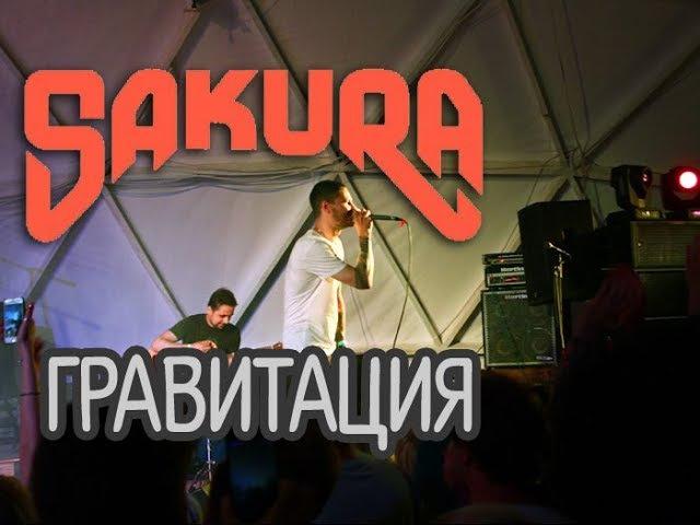 Sakura – Гравитация