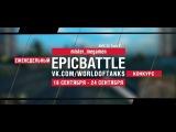 EpicBattle : mister_megamen / AMX 50 Foch B (конкурс: 18.09.17-24.09.17) [World of Tanks]