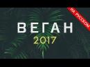 ВЕГАН 2017 — Документальный фильм на русском языке Субтитры в настройках
