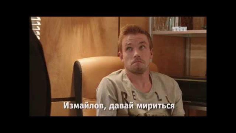 Полицейский с Рублевки Яковлев - Измайлову -Давай Мирится Дьявол не велит