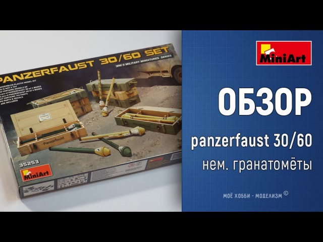 Обзор Фаустпатрон Panzerfaust с ящиками 30/60 Set - набор немецких гранатомётов от MiniArt