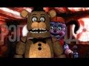 ТИК ТАК РЭП ФРЕДДИ 5 Ночей С Фредди СЕСТРИНСКАЯ ЛОКАЦИЯ ПЕСНЯ Five Nights At Freddy's