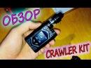 Обзор WALL CRAWLER KIT / VAPE парение, жизнь без курения / Обзор маленького навалистого вейпа