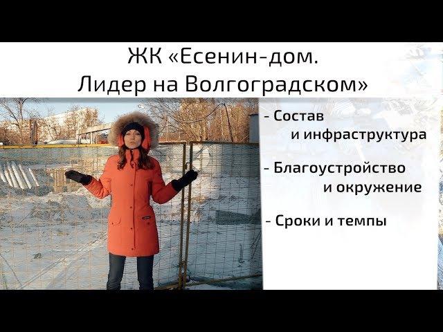 Обзор ЖК Есенин-дом. Лидер на Волгоградском. Сроки, темпы, состав, окружение. Квар...
