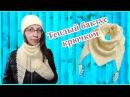Теплый бактус крючком в стиле боснийского вязания. baktus scarf