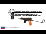 Vzor 61 Scorpion - Забытое Оружие Forgotten Weapons