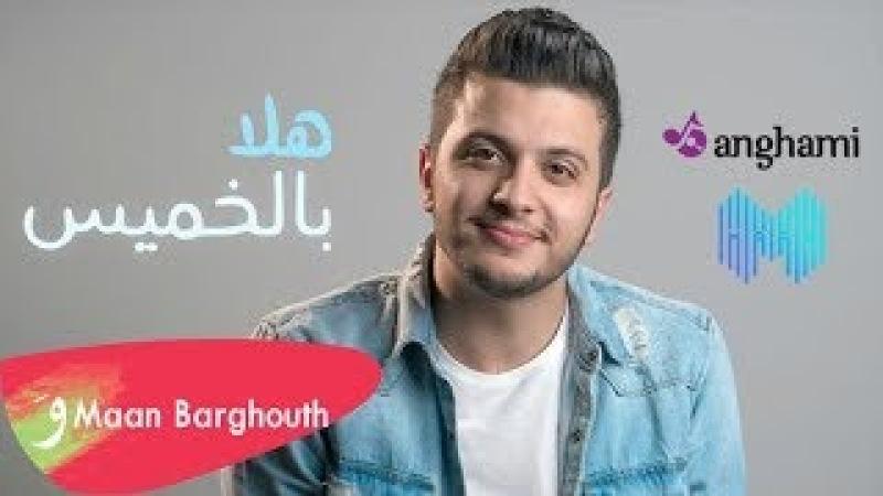 Maan Barghouth - Hala Bel Khamis (2018) هلا بالخميس - معن برغوث