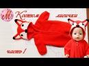 Как сшить костюм лисички на куклу Беби Борн часть 1