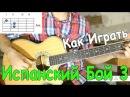 Уроки Игры на Гитаре ИСПАНСКИЙ БОЙ РУМБА на ГИТАРЕ Испанский Бой 3 Классный Бой на Гитаре