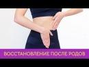 Восстановление после родов | Комплекс упражнений при диастазе | Фитнес и йога дома