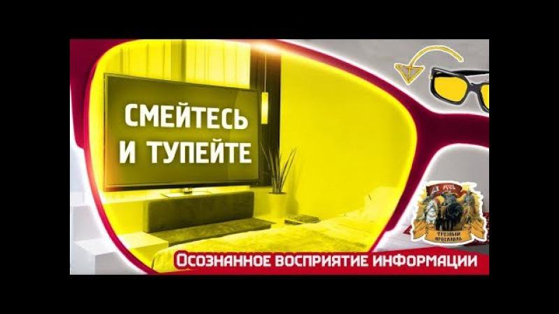 Общероссийская акция, направленная на возрождение нравственности в СМИ. Смотрим, распространяем!