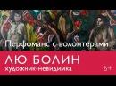 Перфоманс Лю Болина в музее Эрарта