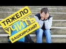 Нужно ли изучать башкирский язык? Мнение московских студентов