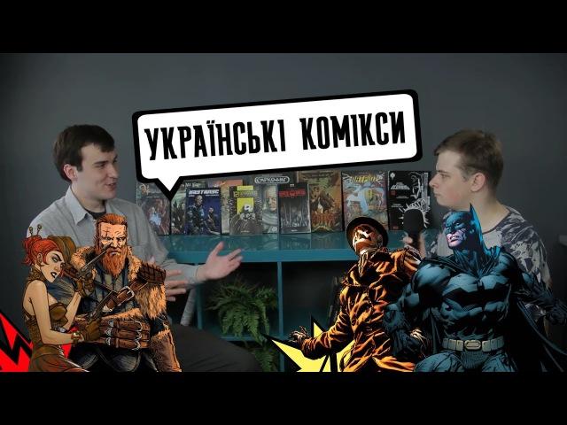 Запорізький коміксар Денис Скорбатюк про українську індустрію коміксів