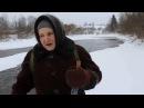 Правда о бабушке, которая переходит реку вброд. Как есть на самом деле