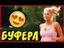 ЛУЧШИЕ ПРИКОЛЫ 2017  ОКТЯБРЬ   Лучшая Подборка Приколов  ТОПОВЫЕ Приколы