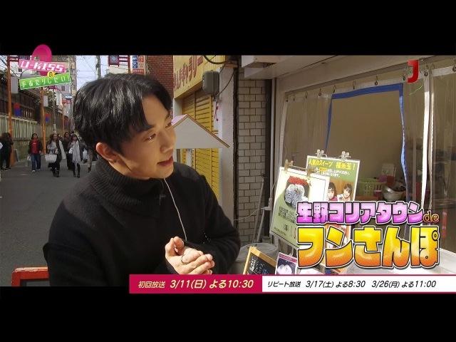 ミュージック・ジャパンTV U KISSの手あたりしだい!みどころ 83