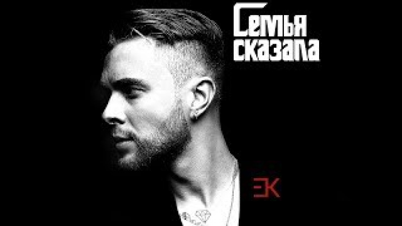 Егор Крид - Семья сказала (премьера трека, 2018)