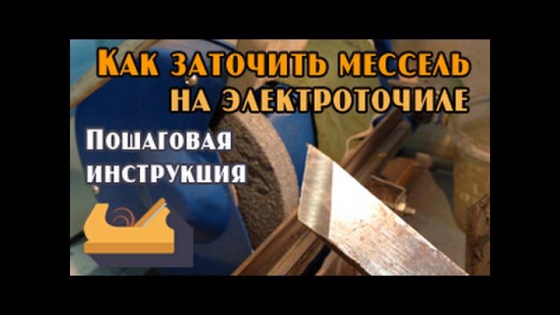 Заточка стамески (токарного резца месселя) на электроточиле. Пошаговая инструкция.