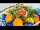 New Year DIY. Fruit bouquet tutorial. Подарки на Новый год: фруктовый букет. Видео урок пошагово